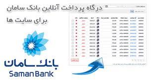 پرداخت آنلاین بانک سامان خرید20